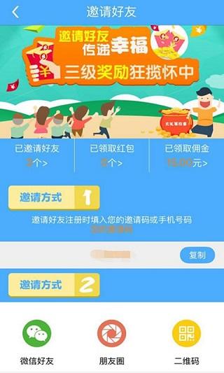 小诸葛金服 V2.0.7 安卓版截图3