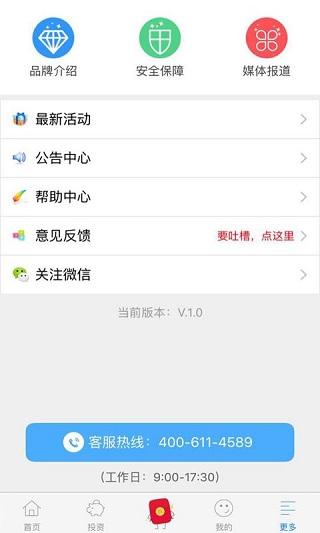 小诸葛金服 V2.0.7 安卓版截图5