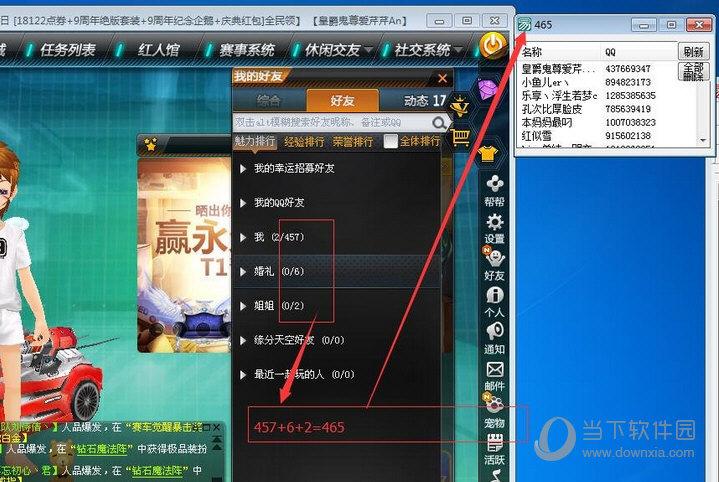 QQ飞车一键删除好友软件