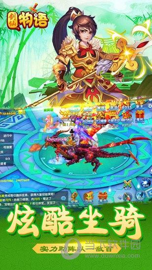 剑仙物语下载