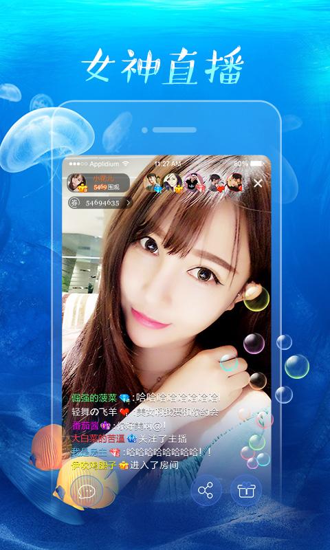 鱼鱼直播 V3.7.2 安卓版截图2