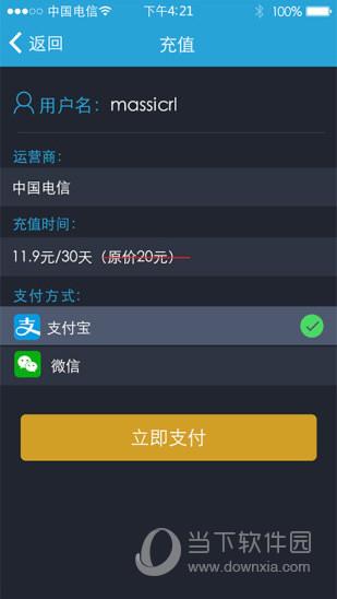 光速大师 V0.4.03 安卓版截图2