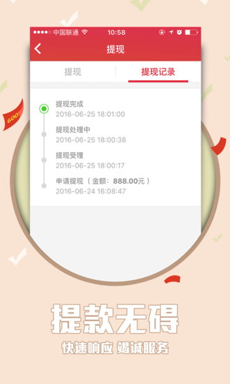 乐透啦 V2.4.0 安卓版截图4