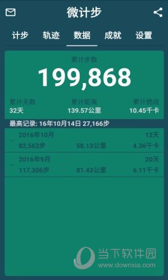 微计步 V1.8.3.3919.Mon 安卓版截图3
