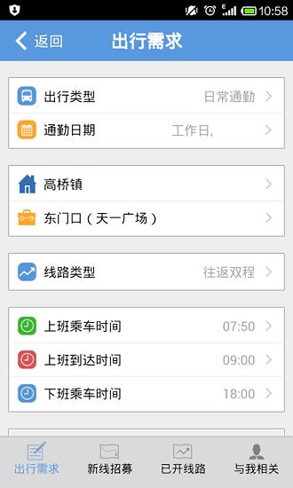 宁波通 V1.5.14 安卓版截图2