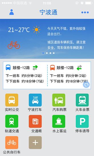 宁波通 V1.5.14 安卓版截图1
