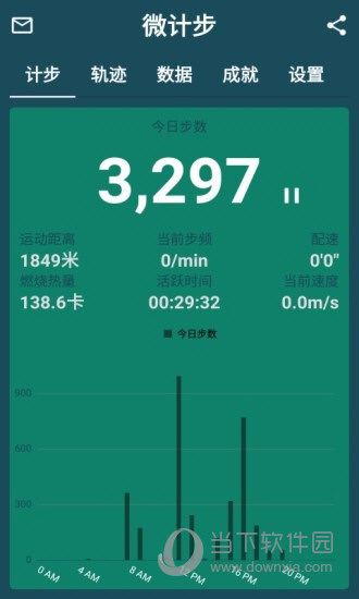 微计步 V1.8.3.3919.Mon 安卓版截图5