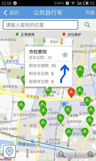 宁波通 V1.5.14 安卓版截图5