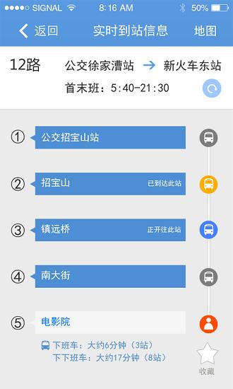 宁波通 V1.5.14 安卓版截图4