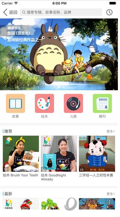 微家园教师版iOS版