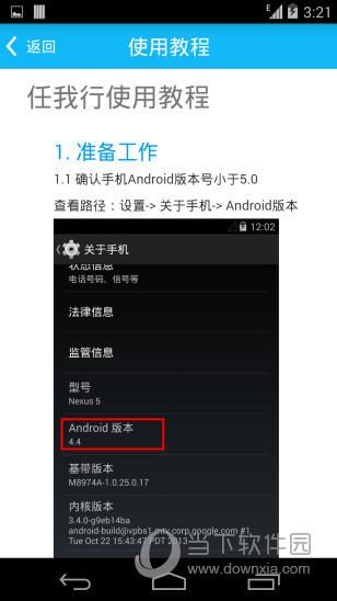 任我行 V2.3 安卓版截图2