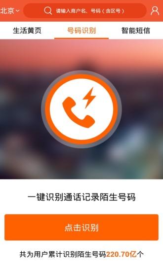 电话邦 V4.6.8 安卓版截图4