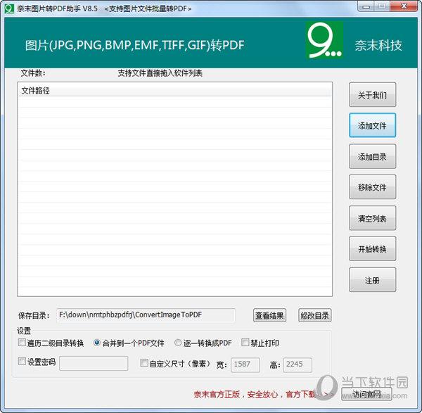 图片合并转PDF软件