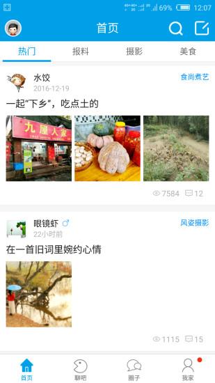 桂林人论坛 V2.0.23 安卓版截图2