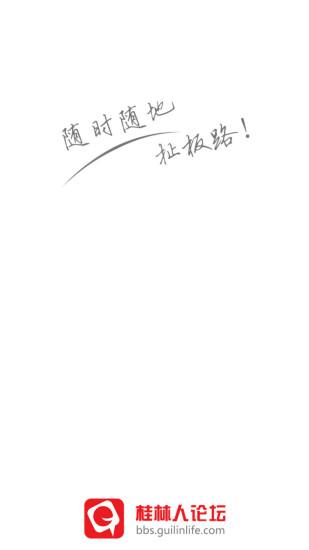 桂林人论坛 V2.0.23 安卓版截图1