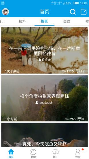 桂林人论坛 V2.0.23 安卓版截图3