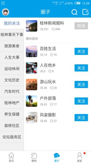 桂林人论坛 V2.0.23 安卓版截图5