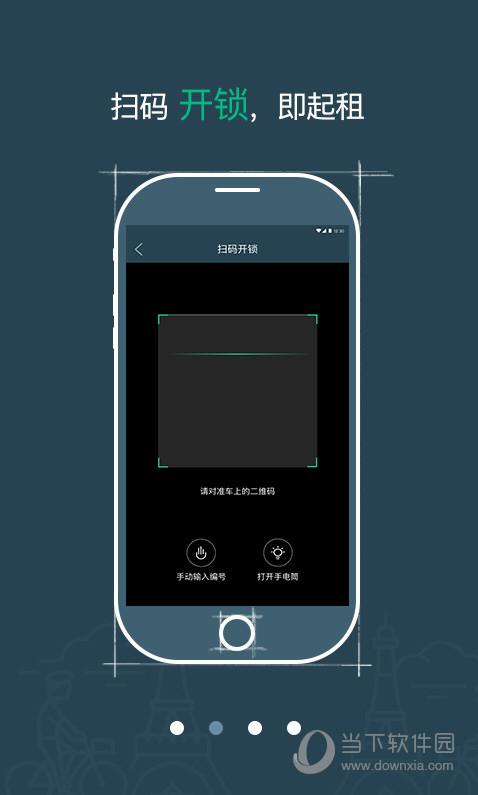 骑呗单车 V3.0.0 安卓版截图2