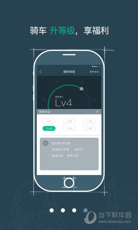 骑呗单车 V3.0.0 安卓版截图4