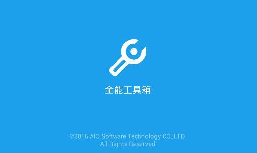 全能工具箱付费版 V7.1.0 安卓版截图1