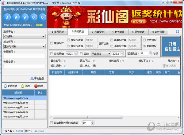 彩仙阁CG娱乐挂机软件