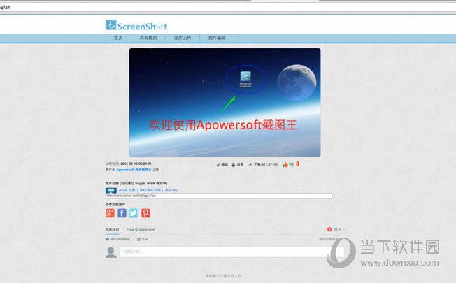 Apowersoft截图王MAC版