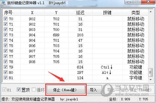鼠标键盘记录回放器