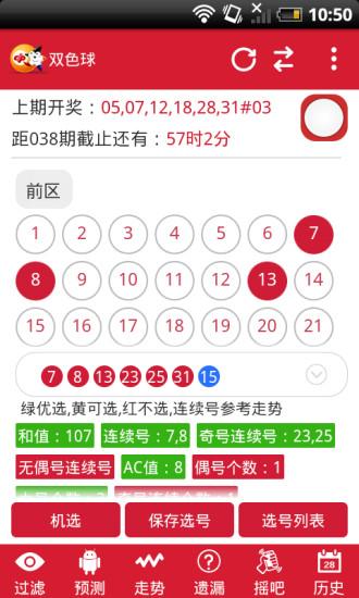 彩票分析大师 V8.6.8 安卓版截图2