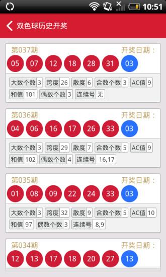 彩票分析大师 V8.6.8 安卓版截图4