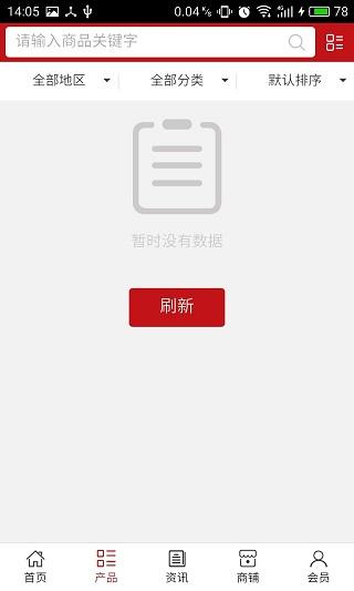 安徽乡村旅游 V5.0.0 安卓版截图2