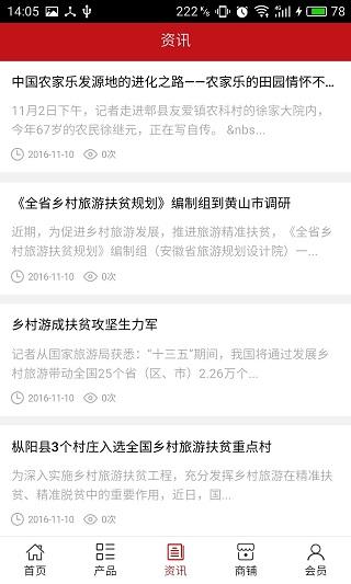 安徽乡村旅游 V5.0.0 安卓版截图3