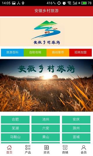 安徽乡村旅游 V5.0.0 安卓版截图1