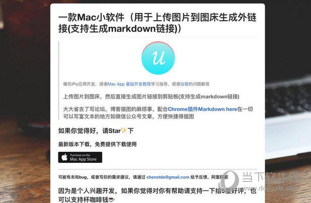 U图床MAC版