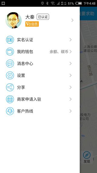 亦骑出行 V0.2.0 安卓版截图3