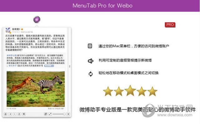微博助手专业版MAC版