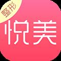 悦美 V6.4.0.2 安卓版
