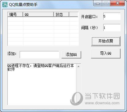 QQ批量点赞助手