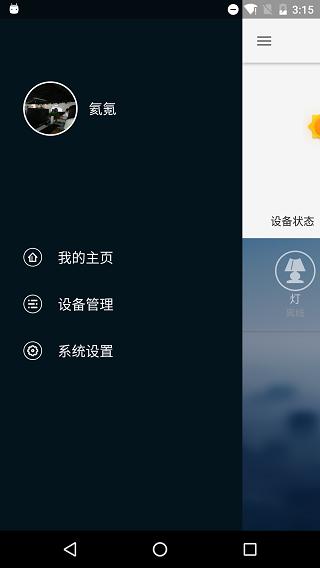 丛云 V1.4.1.2 安卓版截图3