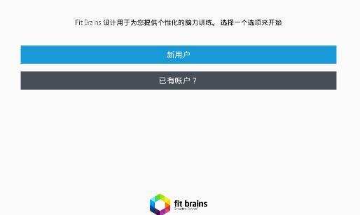 脑力健康训练师直装版 V3.0.9 安卓版截图1