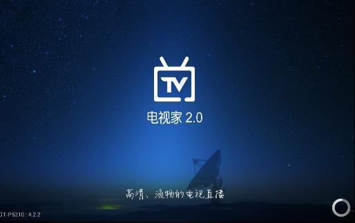 电视家2清爽版 V1.5.0 安卓版截图1