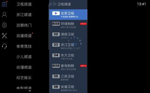电视家2清爽版 V1.5.0 安卓版截图3