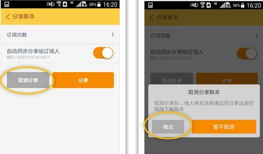 随手记手机版取消分享账本