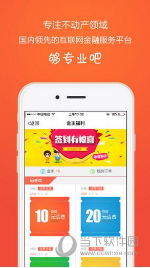 九金所理财iOS版