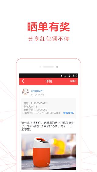 1元乐购 V1.5.1 安卓版截图5