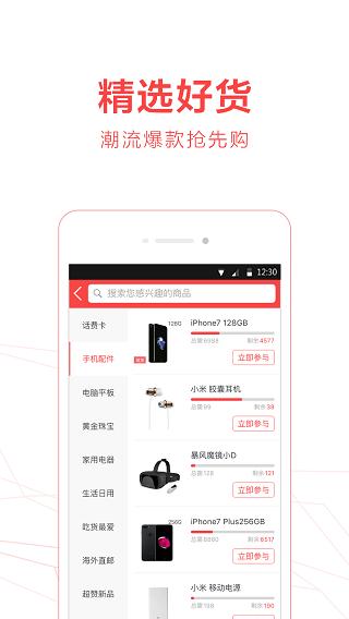 1元乐购 V1.5.1 安卓版截图3
