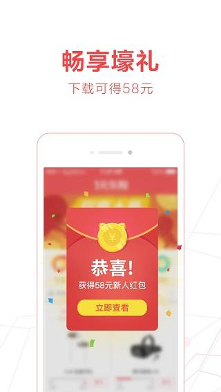 1元乐购 V1.5.1 安卓版截图2