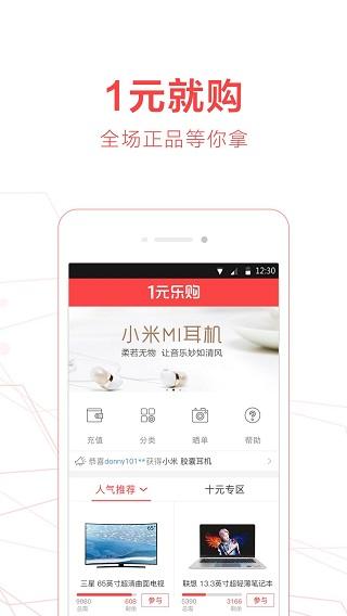 1元乐购 V1.5.1 安卓版截图1