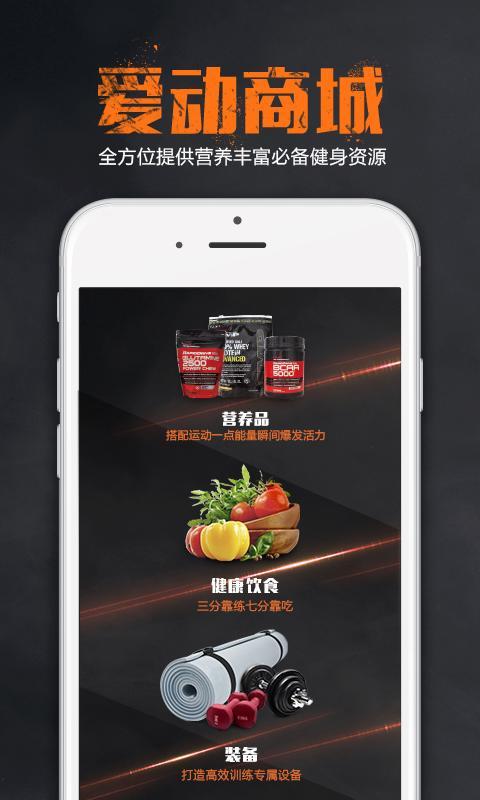 爱动健身 V4.10.20 安卓版截图1