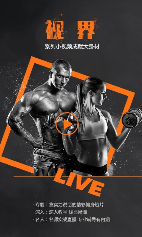 爱动健身 V4.10.20 安卓版截图5