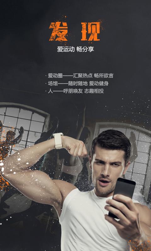 爱动健身 V4.10.20 安卓版截图3